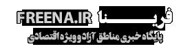 پایگاه خبری مناطق آزاد و ویژه اقتصادی ایران