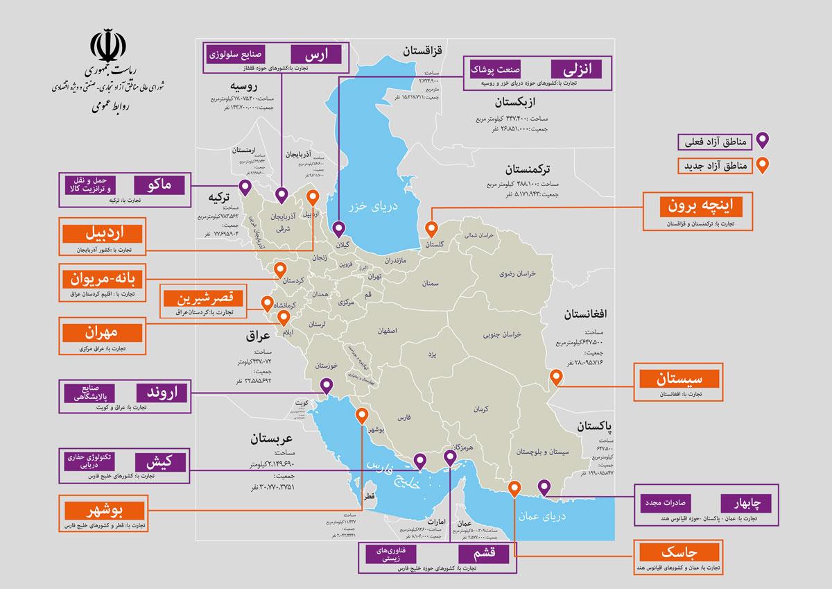نتیجه تصویری برای مناطق آزاد