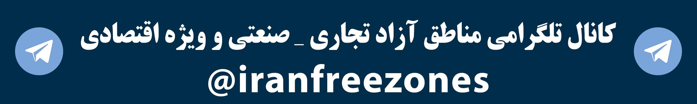 کانال تلگرامی مناطق آزاد